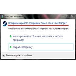 Прекращена работа steam client bootstrapper — что это за программа, как исправить ошибку