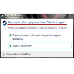 Что за программа «steam client bootstrapper» — как исправить ошибку