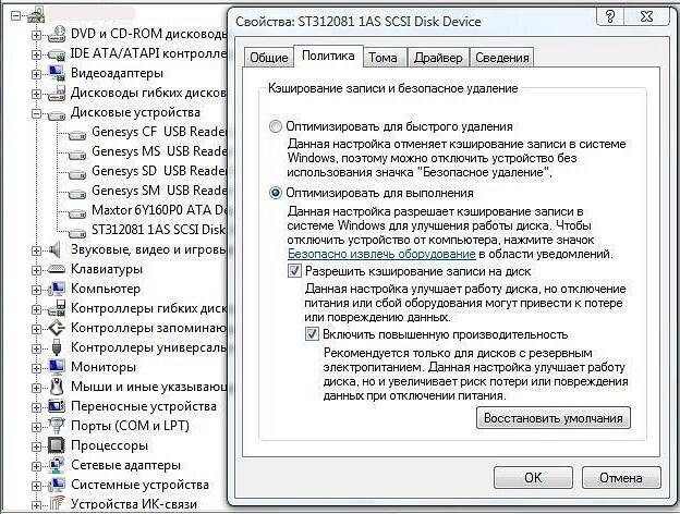 Включаем кеширование данных на жестком диске