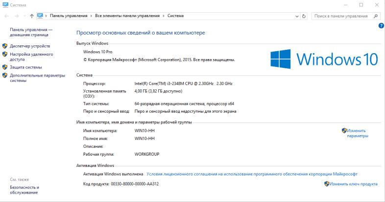 свойство моего компьютера на windows 10