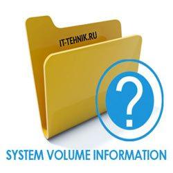 System Volume Information: что за папка, как удалить и нужно ли?
