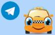 Как бесплатно заказать такси через мессенджер Телеграм и список ресурсов
