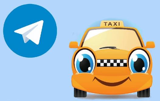 такси через Телеграм
