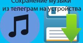 Как в Телеграме сохранить музыку, как загрузить и добавить песню на канал