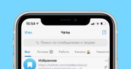 Кто видит папку Избранное в Телеграме и для чего она нужна, как что-то добавить