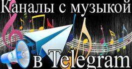 Топ-13 лучших Телеграм-каналов с музыкой и как их слушать бесплатно