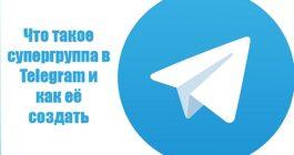 Как из обычной сделать супергруппу в Телеграме, как создать и можно ли удалить