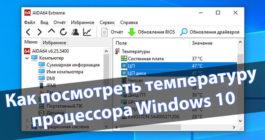 Где посмотреть и как узнать температуру процессора на ПК с ОС Windows 10