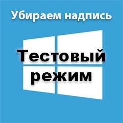 Убираем надпись «Тестовый режим Windows 10»
