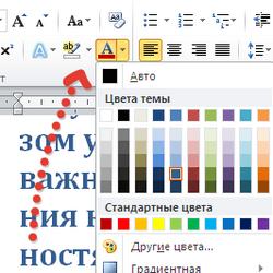 Как выделить и убрать выделение текста в MS Word