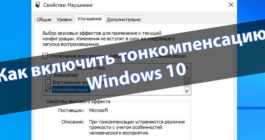 Включение функции тонкомпенсации в системе Windows 10 и почему она пропадает