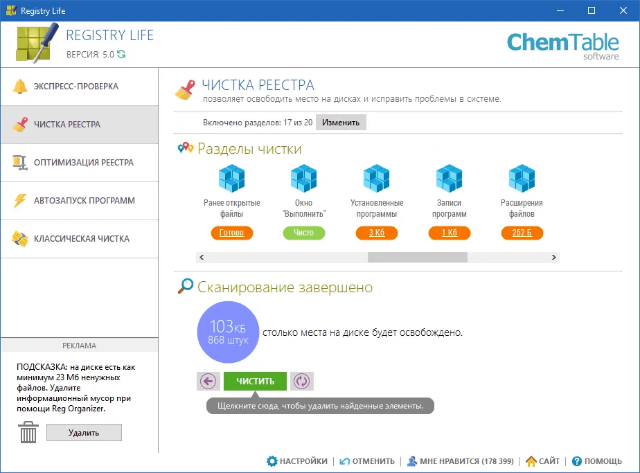 Топ-11 программ для очистки системного реестра на Виндовс 10 и ручной способ