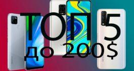 ТОП 5 надежных телефонов 2021 года стоимостью менее 200 долларов