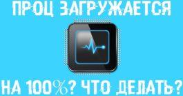 tsp-zagruzhen-na-100-windows-10-chto-delat_3-265x140.jpg