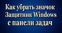 Как из трея Windows 10 можно убрать значок Защитника и стоит ли прятать иконку