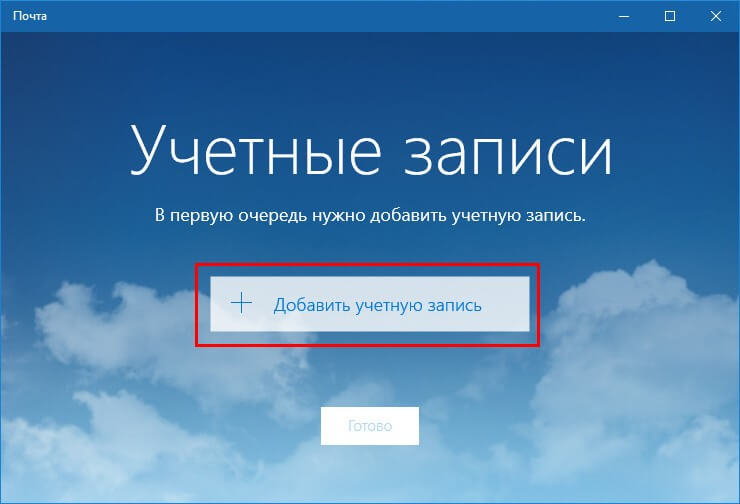 создание учетной записи на windows 10