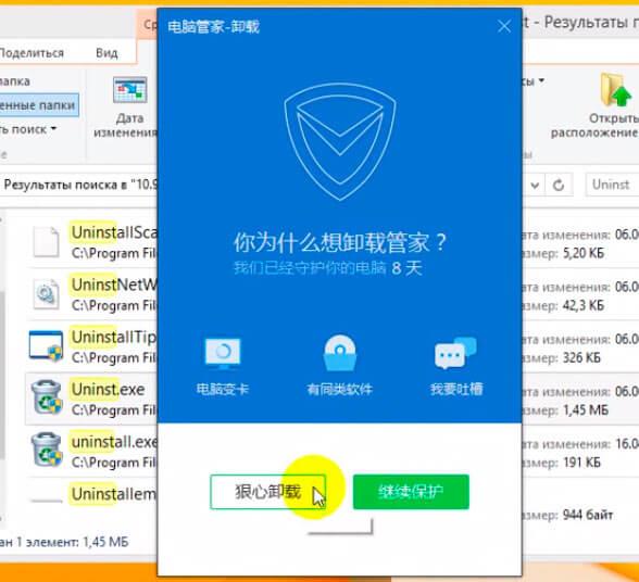 Первое окно подтверждения деинсталяции антивируса Tencent