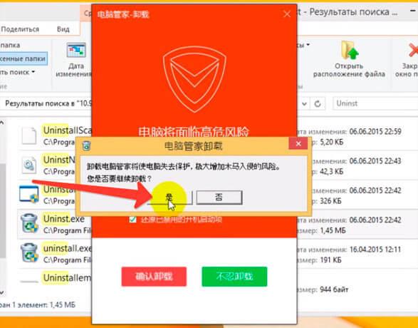 Финальное окно мастера удаления Tencent