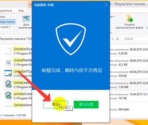 Финальное окно подтверждения деинсталяции антивируса Tencent