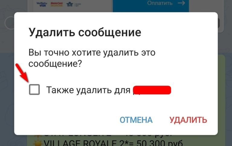 удалить сообщение в телеграм