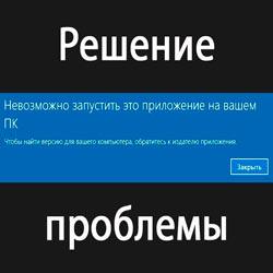 Невозможно запустить это приложение на вашем ПК Windows 10 — что делать?