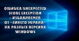 7 способов, как можно исправить ошибку UNEXPECTED STORE EXCEPTION Windows 10