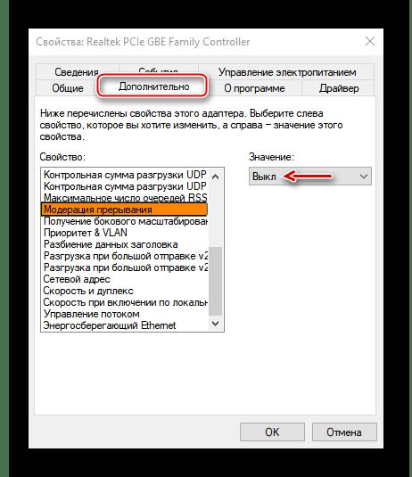 Почему упала скорость интернета и как это исправить на Windows 10