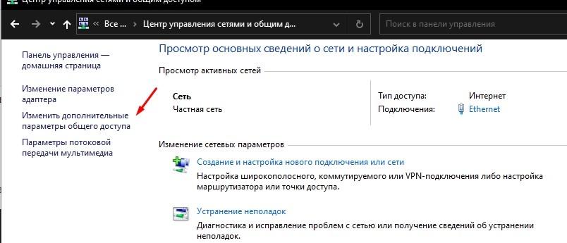 Как включить и отключить UPnP на компьютере с системой Windows 10