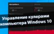 6 утилит для управления и контроля над вентиляторами компьютера с Windows 10