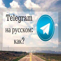 Как установить русский язык в Telegram на компьютере, телефоне