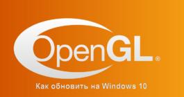 Как установить и обновить драйверы OpenGL на ОС Windows 10 – инструкция