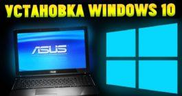 Как установить Windows 10 на старый компьютер