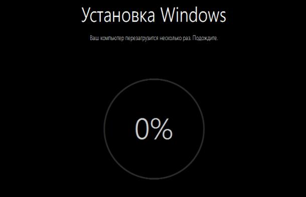 установка windows 10 после отката