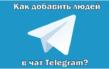 2 способа, как можно пригласить участника в группу в Телеграме и проблемы