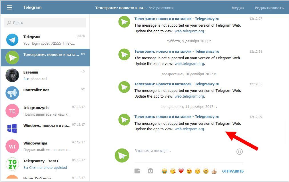 Веб-версия Телеграм