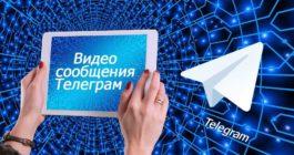 Как в Телеграме можно записать и отправить видеосообщение в кружочке