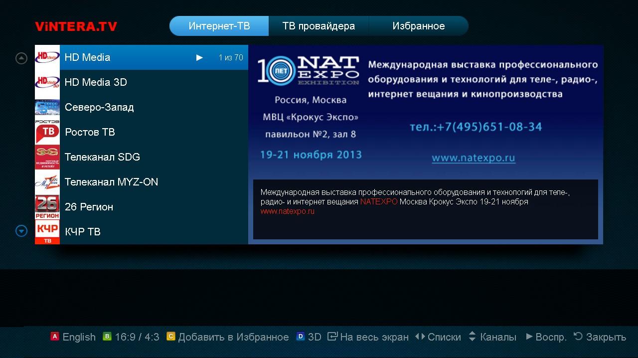 Vintera TV список каналов
