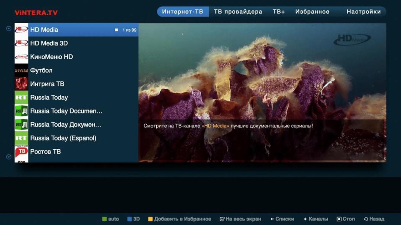 VinteraTV ТВ-провайдера