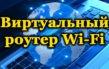 Как скачать виртуальный Wi-Fi роутер, установка маршрутизатора в Windows 10