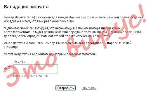 Окно валидации при попытке зайти на Одноклассники