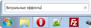Строка поиска Windows с запросом визуальные эффекты
