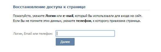 Страница восстановления доступа к Вконтакте