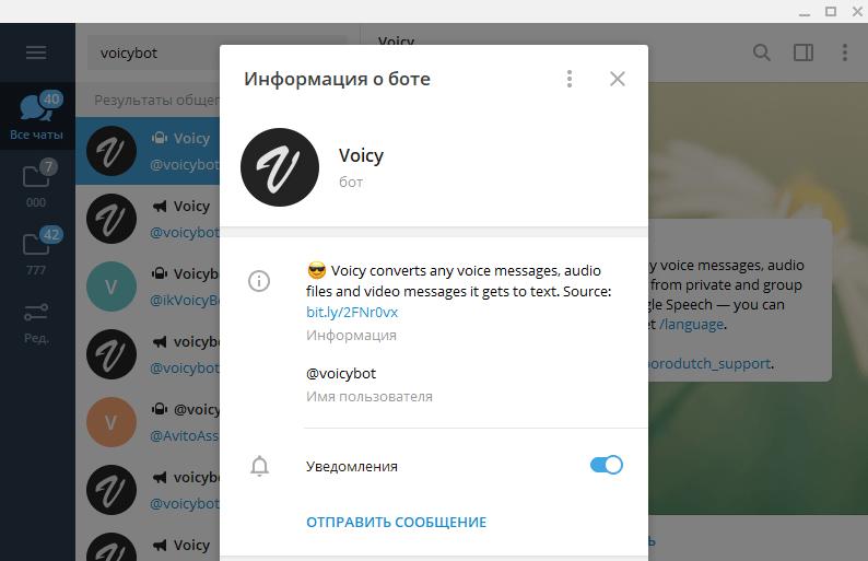 voicybot