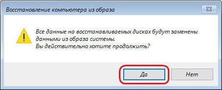восстановление образа подтверждение windows 10