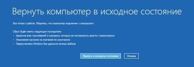 возвращение в исходное windows 10