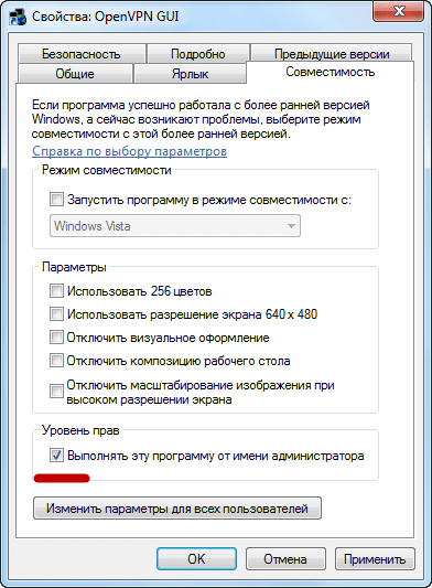Запуск программы от администратора