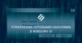 Как убрать запрос на ввод сетевых учетных данных в системе Windows 10