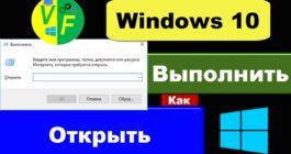 8 способов вызова команды Выполнить в системе Windows 10 и функционал строки
