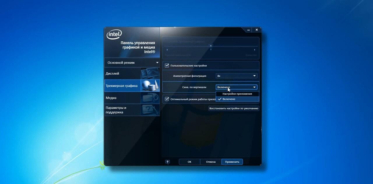VSync Intel HD Graphics