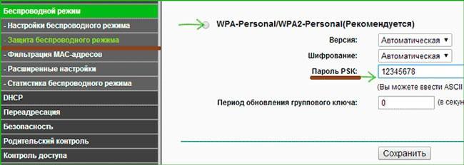 параметры защиты беспроводной сети роутера